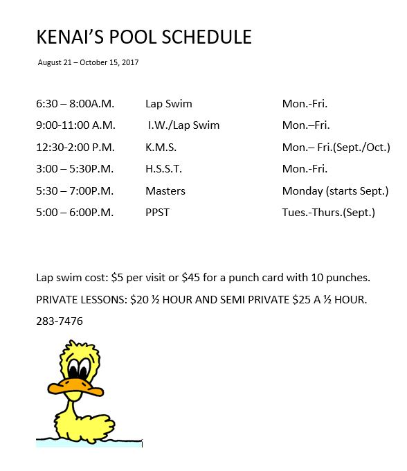 2017 Pool Schedule